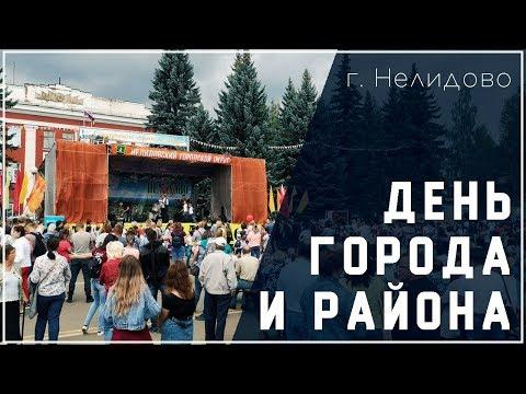 Спецвыпуск. День города Нелидово и Нелидовского района