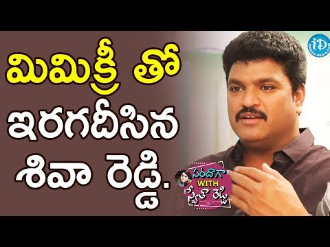 Hilarious Mimicry By Comedian Siva Reddy   Saradaga With Swetha Reddy