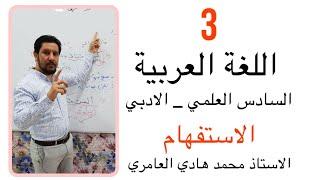 قواعد اللغة العربية - السادس العلمي والادبي - اعراب اسماء الاستفهام - ( 1 )