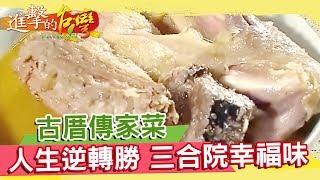 古厝傳家菜 三合院的幸福滋味《進擊的台灣》第235集