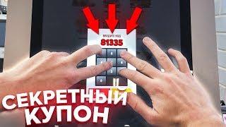 КАССИР В ШОКЕ!!!! СКИДКА 70%!!! СЕКРЕТНЫЙ КУПОН БУРГЕР КИНГ 2019 !!! / герасев купоны