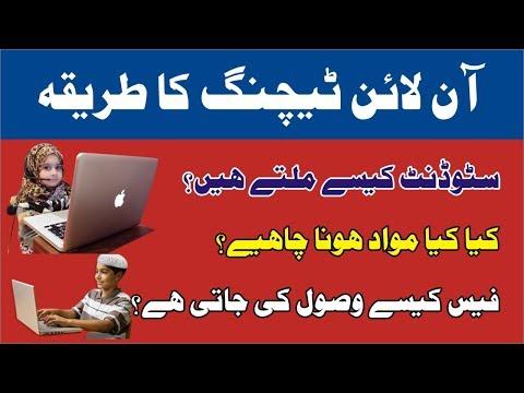How to Teach Online Part 1 | Urdu Hindi | Nukta