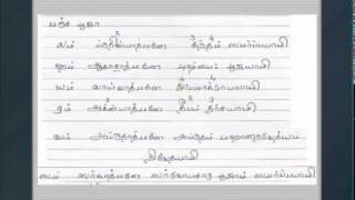 Santhana Gopala Krishna Mantra Part_2 in Tamil By Krishna