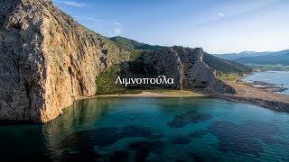 Παραλία Λιμνοπούλα-κάτω Βασιλική Αιτωλοακαρνανίας | Limnopoula beach-Greece