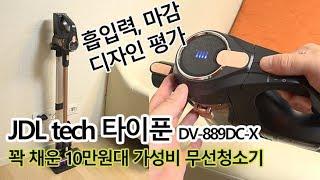 10만원대 무선청소기 JDL 타이푼 무선 청소기 후기