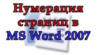 Как пронумеровать страницы в Word 2007.  Начинаем нумерацию с любой страницы в Ворд 2007