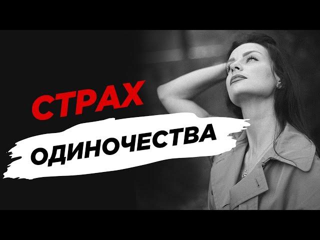 Как перестать быть одинокой? - Светлана Керимова