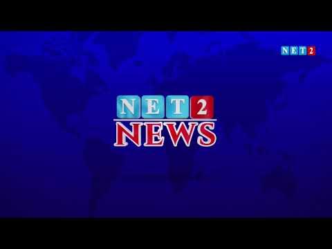 NET2 EVENING NEWS (JUNE 11,  2021)
