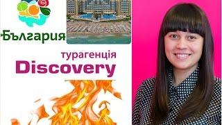 Туры в Victoria Palace 4*+.Туры в Болгарию.Горящие туры от Discovery Турагенція(, 2015-12-22T12:34:55.000Z)