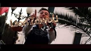 Mr Sam - لسان الزوالي - ✪ Lsan ZawaLii ✪ - ( Clip Officiel ) - Rap Constantine 2015 - A s Crew