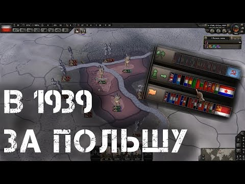 Ironman за Польшу в 1939м году в Hearts of Iron IV|HoI 4