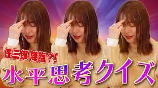 【水平思考クイズ】突如、内田任三郎登場で驚異の正解率!?