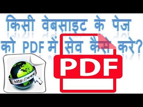 How to save any web page as a pdf | Kisi webpage ko pdf me save download ya save kaise kare