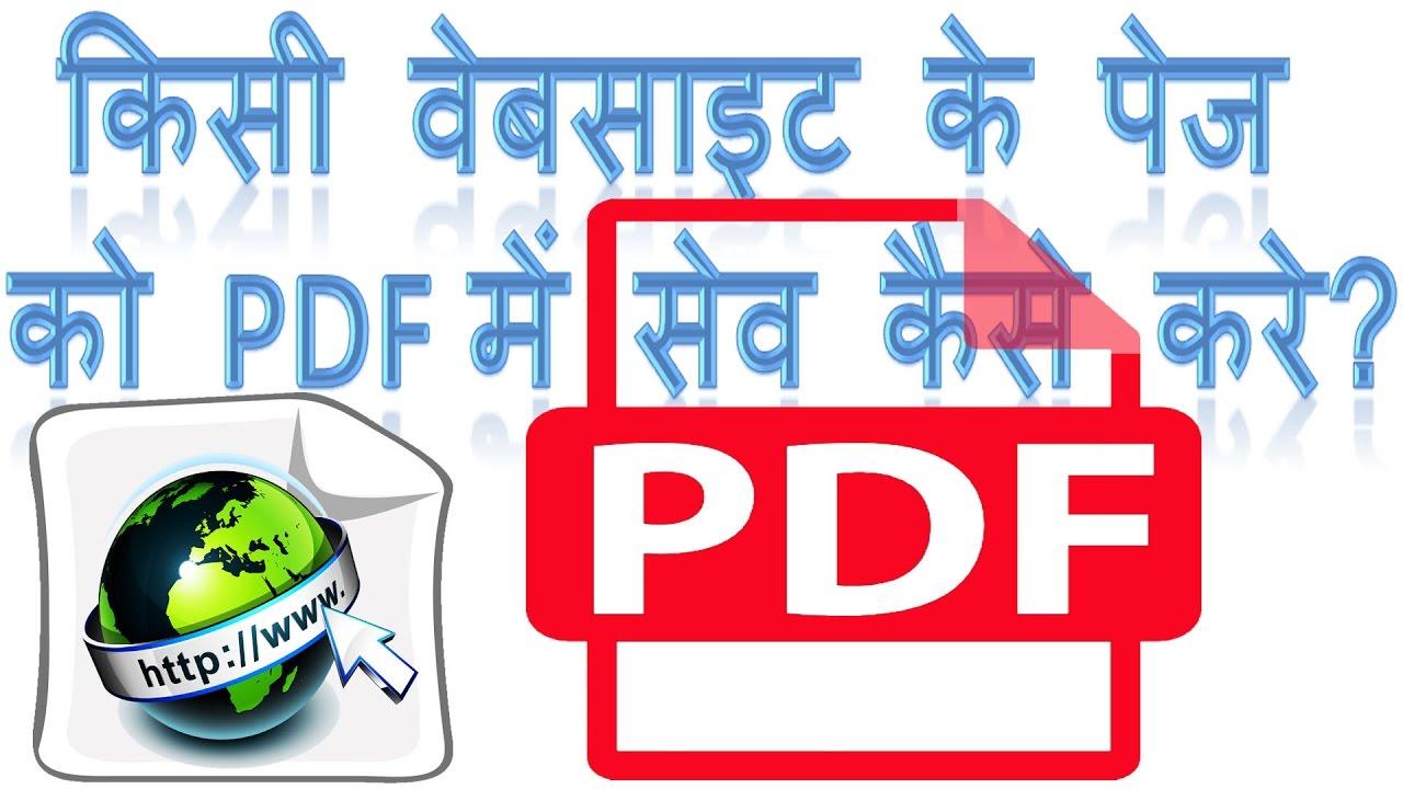 How to save any web page as a pdf   Kisi webpage ko pdf me save download ya save kaise kare
