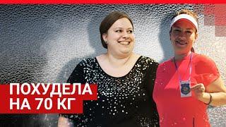 Как похудеть? Реальная история 29-ти летней девушки из Самары | 63.RU