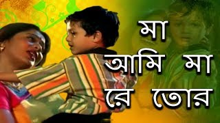 Maa Ami Maa Re Tor | মা আমি মা রে তোর | Aashroy | Sadhana Sargam | Laboni Sarkar | Heart