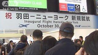 近くなった・・・羽田からアメリカへ 昼の出発便新開設(16/10/30)