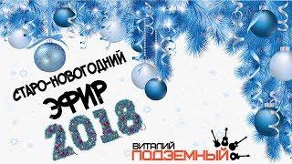 🎥 Старо-новогодний эфир (от 13.01.2018)