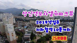 상인역모아엘가파크뷰/2019년12월입주/앞산전망/