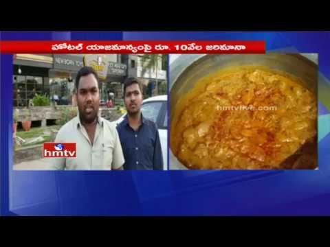 GHMC Food Safety Officers Raids On Swagath Grand Hotel | Hyderabad | HMTV