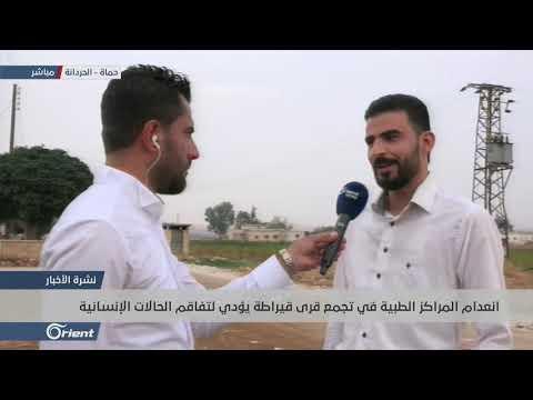 أهالي تجمّع قرى قيراطة بريفِ حماة الشمالي يعانون من انعدامِ المراكز ِالطبية  - نشر قبل 11 ساعة