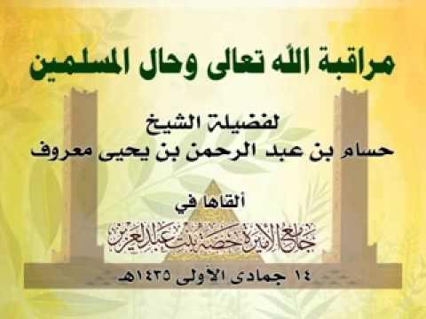 مراقبة الله تعالى وحال المسلمين لفضيلة الشيخ حسام بن عبد الرحمن