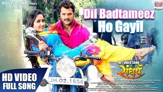 DIL BADTAMEEZ HO GAYIL | KHESARI LAL YADAV, KAJAL RAGHWANI  | HD FULL VIDEO SONG 2019