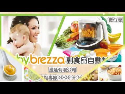 baby brezza 副食品自動料理機(數位版)