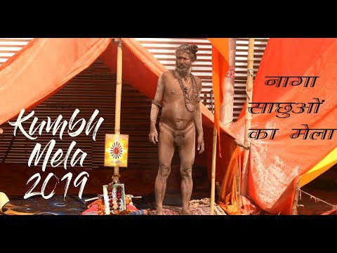 Kumbh Mela 2019   Prayagraj   संपूर्ण जानकारी