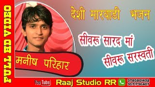 Manish Parihar ||  सिवरु माँ शारदा सिवरु l देशी मारवाड़ी भजन || Raaj Studio