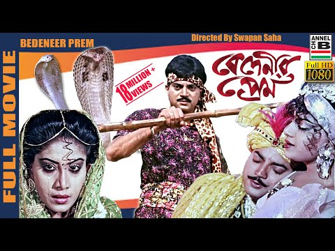 Bedeneer Prem | বেদেনীর প্রেম | Bengali Full Movie | Chiranjit | Anju Ghosh | Full HD