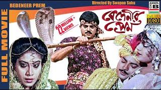 Bedeneer Prem | বেদেনীর প্রেম | Bengali Full Movie | Chiranjit | Anju Ghosh | Full HD