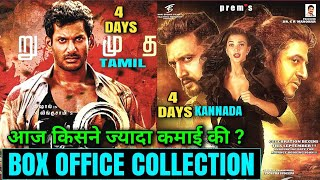 Box Office Collection Of The Villian, Kiccha Sudeep & Shiva Rajkumar | Santakozhi2 Vishal & Keerthy