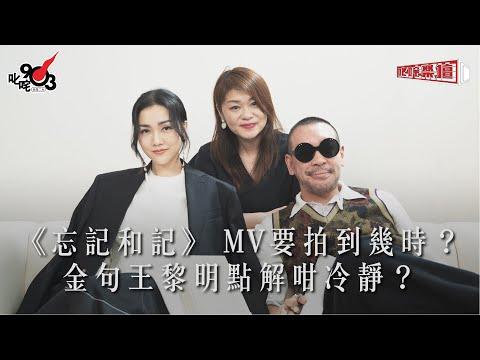 【《忘記和記》 MV要拍到幾時?金句王黎明點解咁冷靜?】