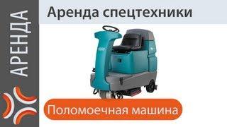 видео Поломоечные машины