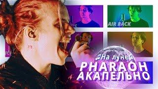PHARAOH АКАПЕЛЬНО - НА ЛУНЕ // PHUNERAL (prod. White Punk)