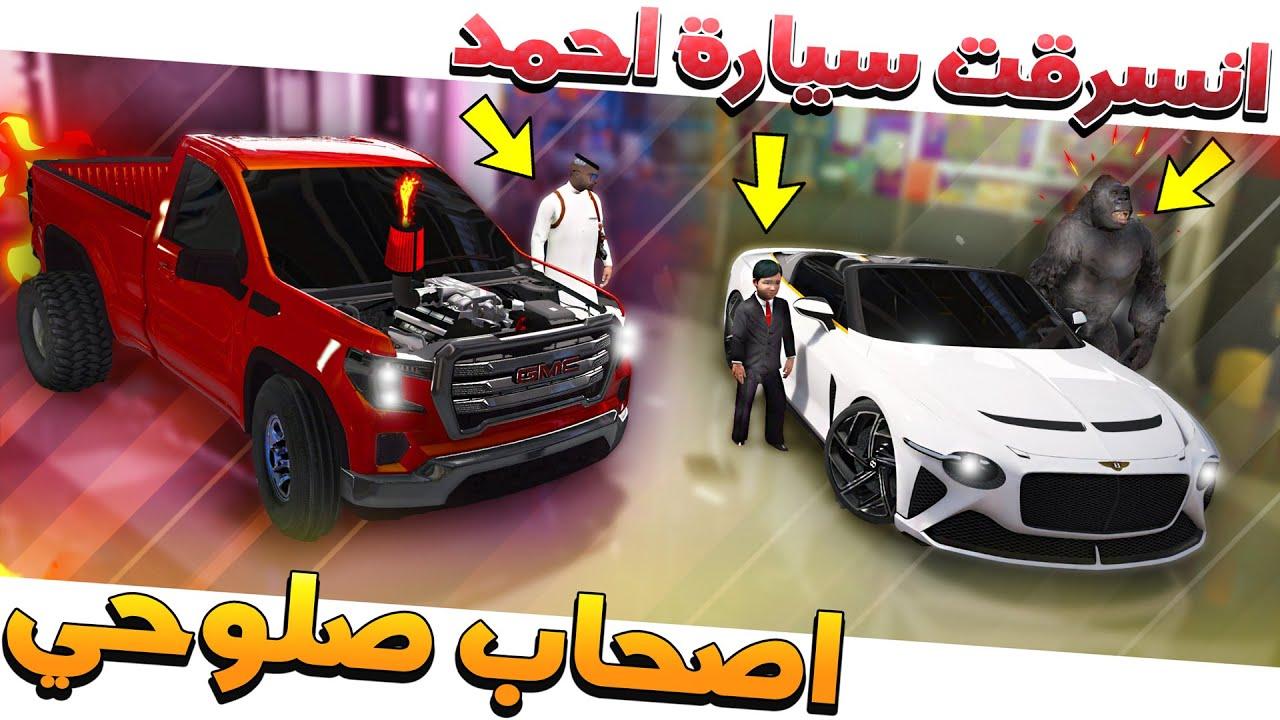 صورة فيديو : #63 – أصحاب صلوحي راحو اكبر تجمع سيارات وانسرقت سيارة احمد (قهر) 😱 !! | GTA 5