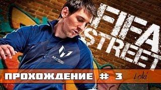 FIFA Street 4 Ps3 Прохождение Карьеры #3 [Турнир.]