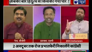 क्या अब कांग्रेस की नैया राम ही पार लगाएंगे ? चुनाव में किसका हिंदुत्व असरदार होगा ?