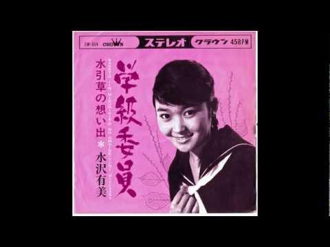 YUMI MIZUSAWA (水沢有美)学級委員