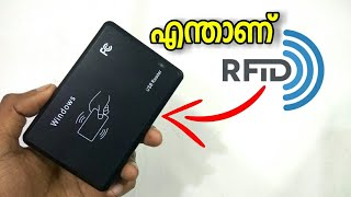 എന്താണ് RFID? | RFID Explained Malayalam | Techxpoz