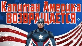 Оригинальный Капитан Америка вернётся с новым щитом!