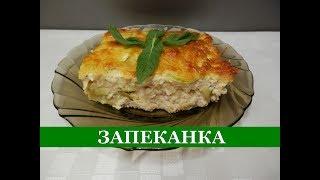 Вкуснейшая ЗАПЕКАНКА из КАБАЧКОВ пошаговый рецепт