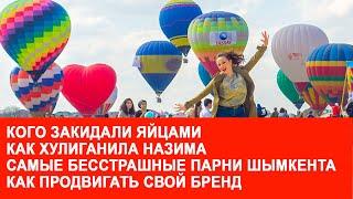 Обзор на фестиваль воздушных шаров от Марии Брезинской