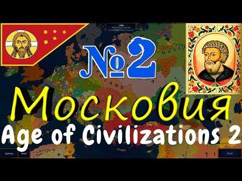Смотреть КАЗАНЬ БРАЛ! Московия - Age of Civilizations 2 №2 онлайн