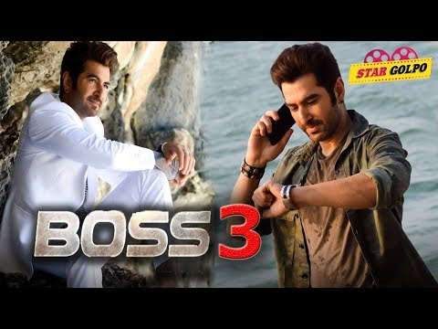 বস ৩ আসছে? Jeet Boss 3 is coming  Bengali Movie 2017