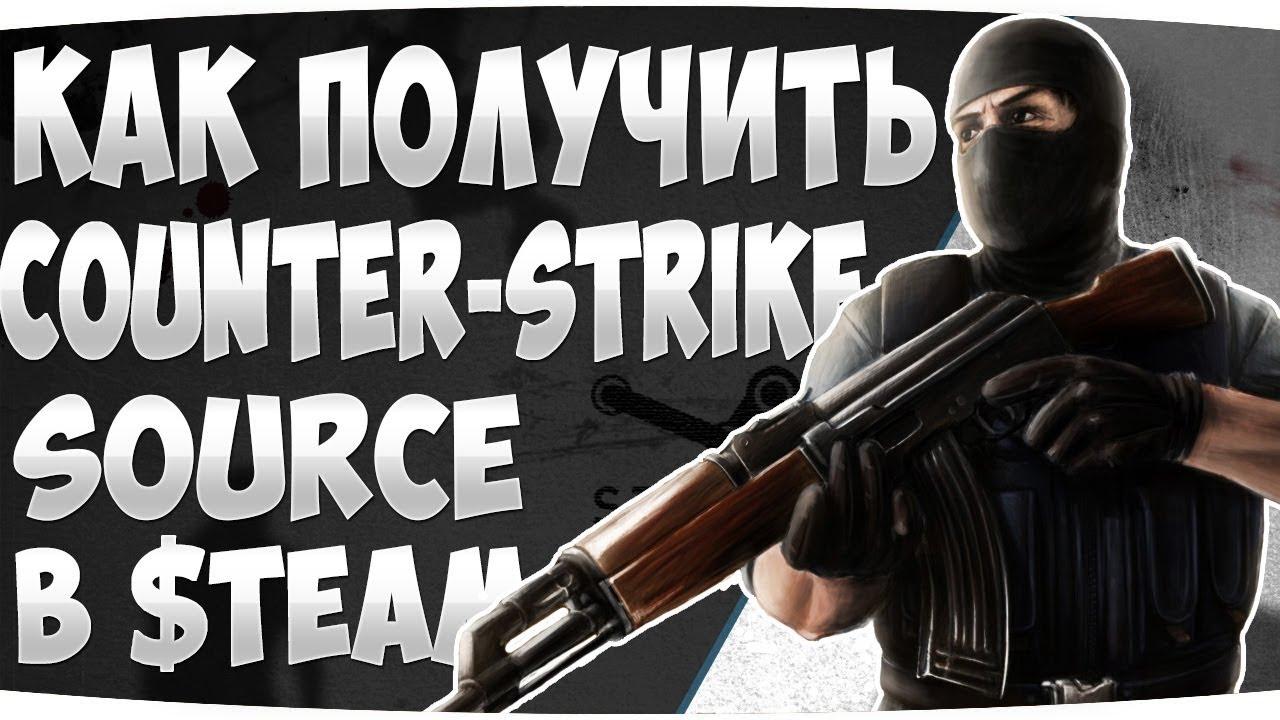 27 апр 2017. Https://goo. Gl/3iuq5h как получить counter strike source бесплатно. Counter strike source steam ключ бесплатно. Http://goo. Gl/x1azep ✓ заработай на ключ с игрой css. Http://vk. Cc/4zt4vx подробно о проекте!. Для того чтобы купить лицензионную версию counter strike source,