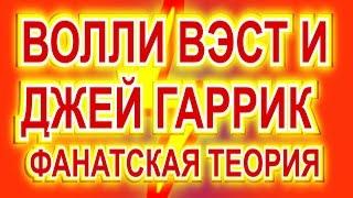 ВОЛЛИ ВЭСТ И ДЖЕЙ ГАРРИК - ФАНАТСКАЯ ТЕОРИЯ. СПИДСТРЕРЫ ФЛЭШПОЙНТА