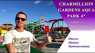 Обзор отеля CHARMILLION GARDENS AQUA PARK 4 Египет Шарм эль Шейх