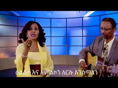 ልዩ የአዲስ አመት ፕሮግራም Special 2008 Ethiopian New year program G&B Ministry~